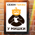 Сезон тыквы в Black Bear Kofi