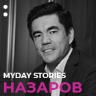 MYDAY STORIES: НАЗАРОВ